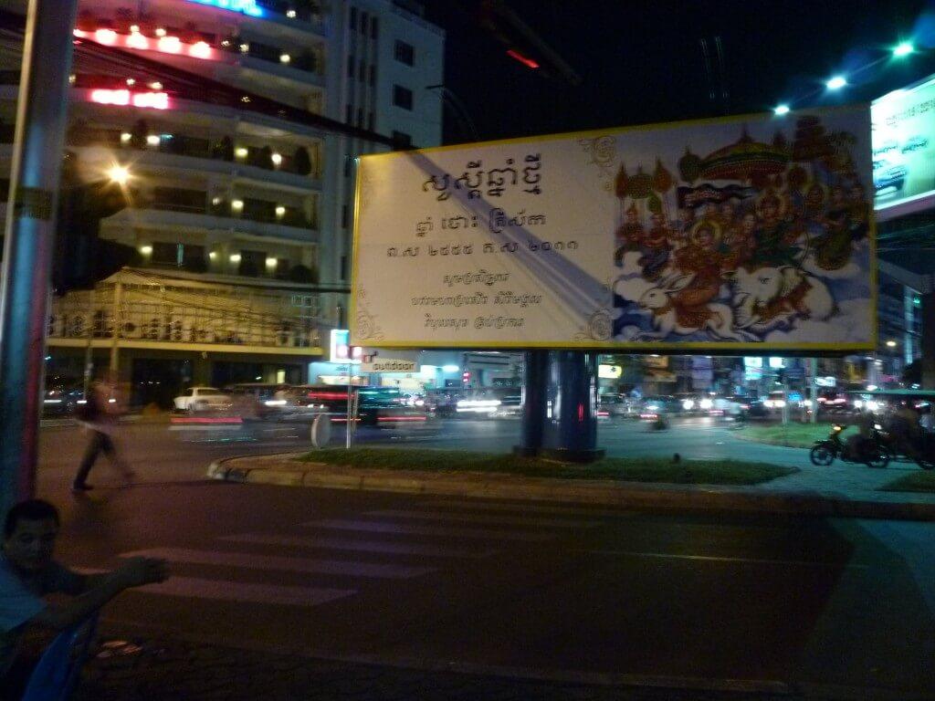 カンボジアの風俗の代名詞といえばスワイパー村という天国があった