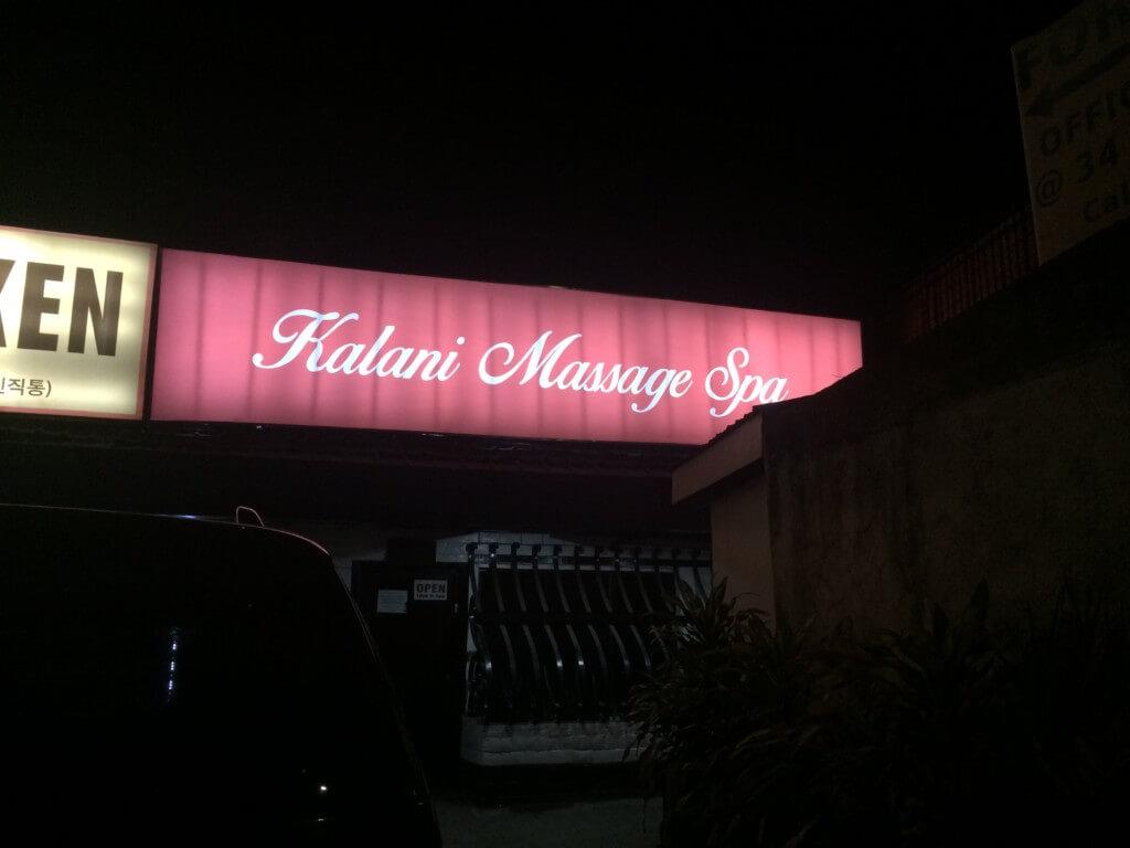 セブ島のエロマッサージのカラニマッサージスパ(Kalani Massage Spa)とは?