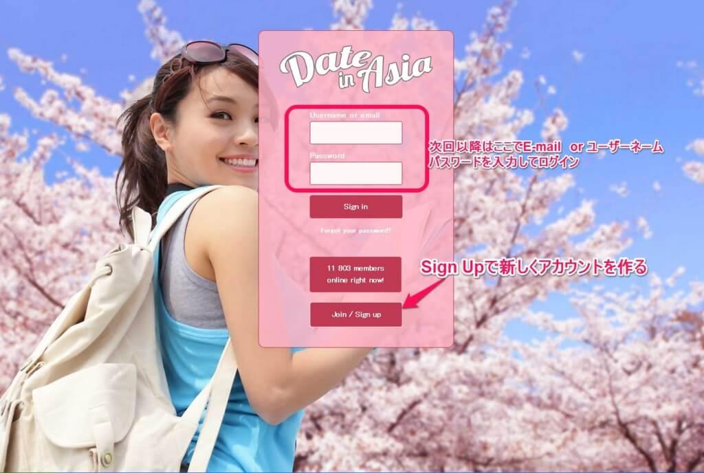DateInAsia デートインアジア 登録方法