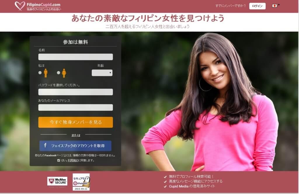 FilipinoCupid.com(フィリピンキューピッド)のシステム・登録・使い方は?料金は?