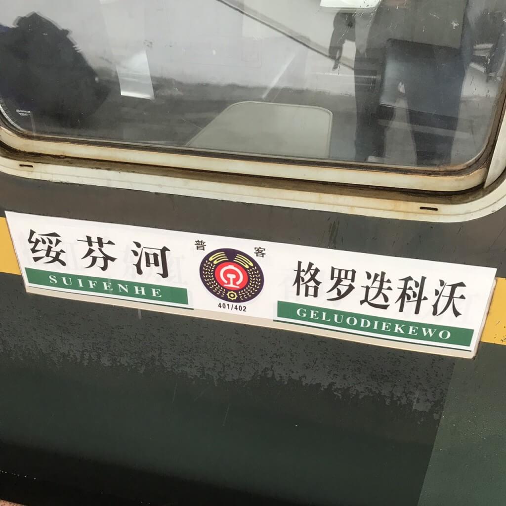 中国の綏芬河(すいふんが)にはロシアのウラジオストックにバスか電車で通れる国境がある