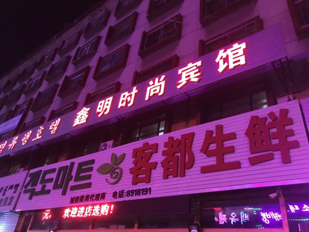 中国の延吉(えんきつ)の風俗で按摩の置屋の場所や行き方、料金、システムは?