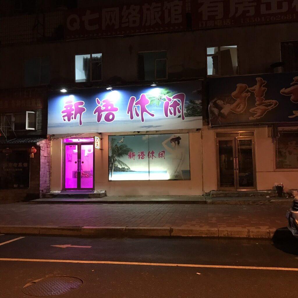中国の吉林(きつりん)の風俗は按摩か足了が置屋で場所や行き方、女の子は?