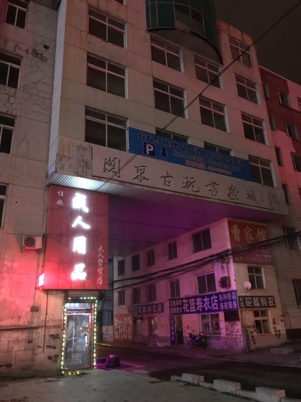 中国の吉林省(きつりんしょう)は北朝鮮に接している