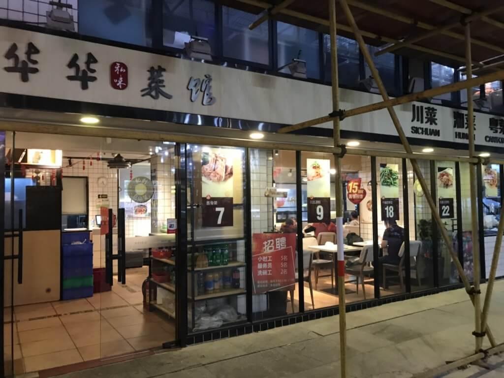 香港から深センの行き方や深センの風俗で西向村と沙嘴村の現状