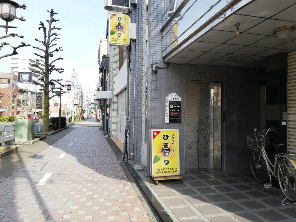 豊橋の韓国エステ・リラクゼーションの昇(旧楽園)・ひまわり・さくら・野バラ(ピーチ)