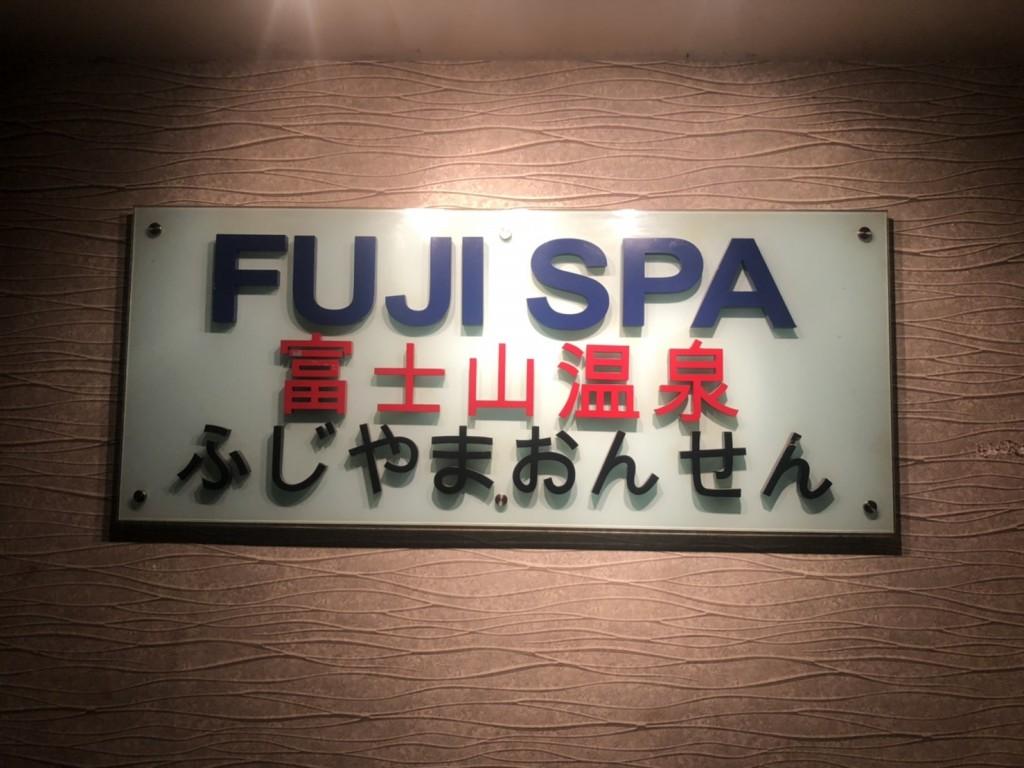 クアラルンプールの風俗で富士山温泉・フジ スパ(FUJI SPA)