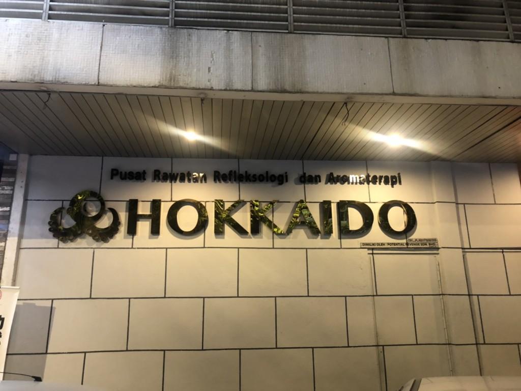 クアラルンプールの風俗でスパ(SPA)・サウナの北海道(HOKKAIDO)旧スカイ リバー ヘルススパ(Sky River Health Spa)